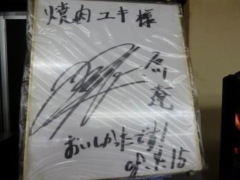 石川遼くんのサイン